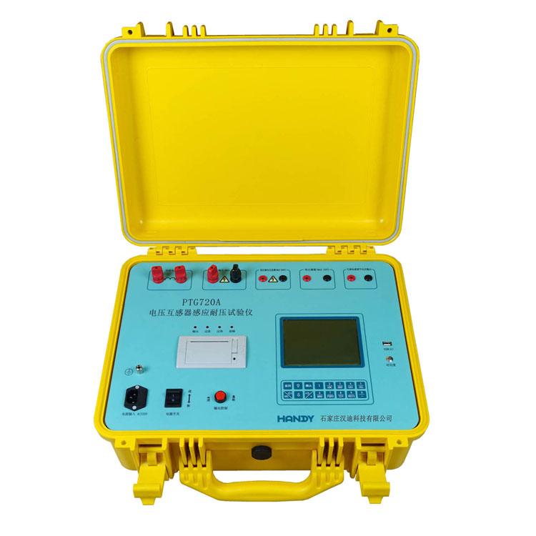 PTG720A電壓互感器感應耐壓試驗儀