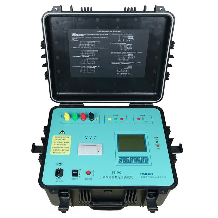 LPT1502工频线路参数综合测试仪
