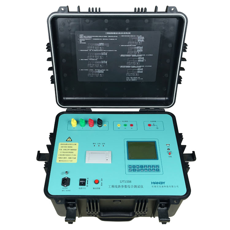 LPT1508工频线路参数综合测试仪