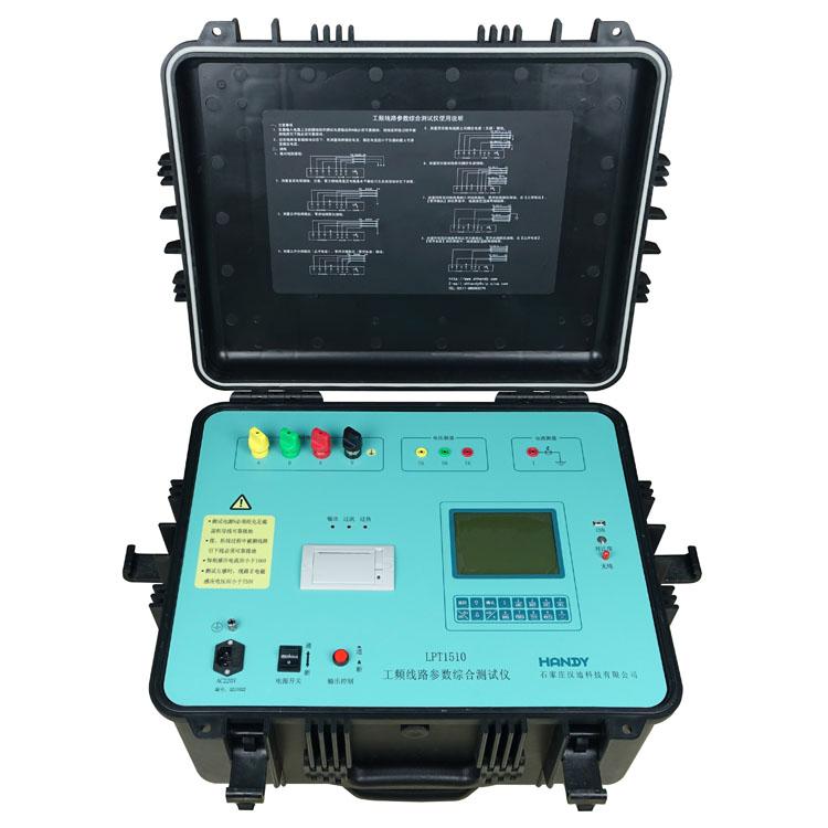 LPT1510工频线路参数综合测试仪