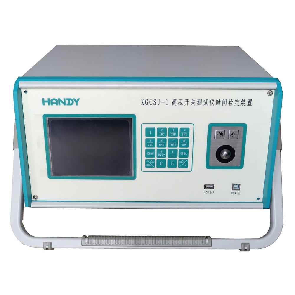KGCSJ-1高压开关测试仪时间检定装置