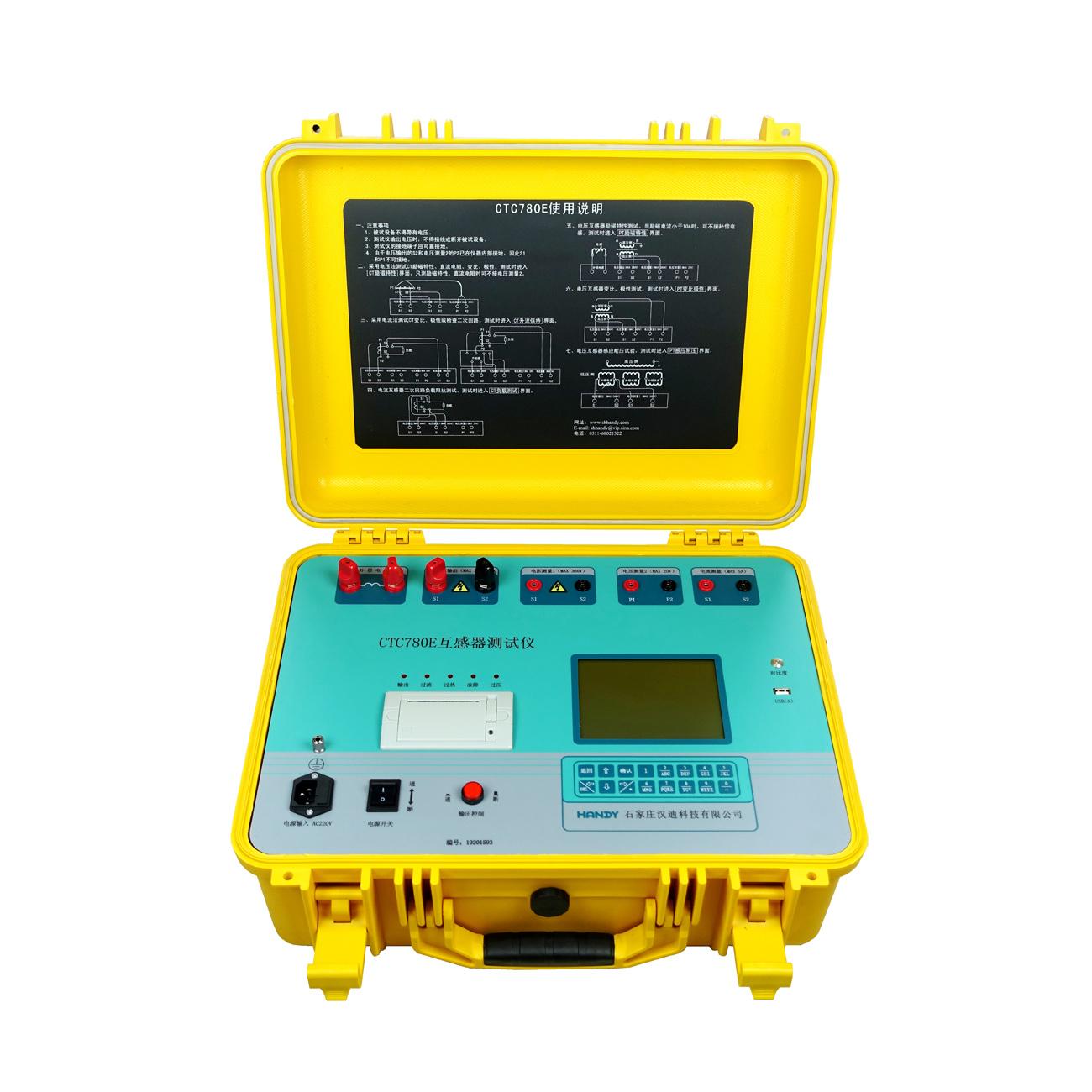 CTC780E互感器测试仪(低频法)