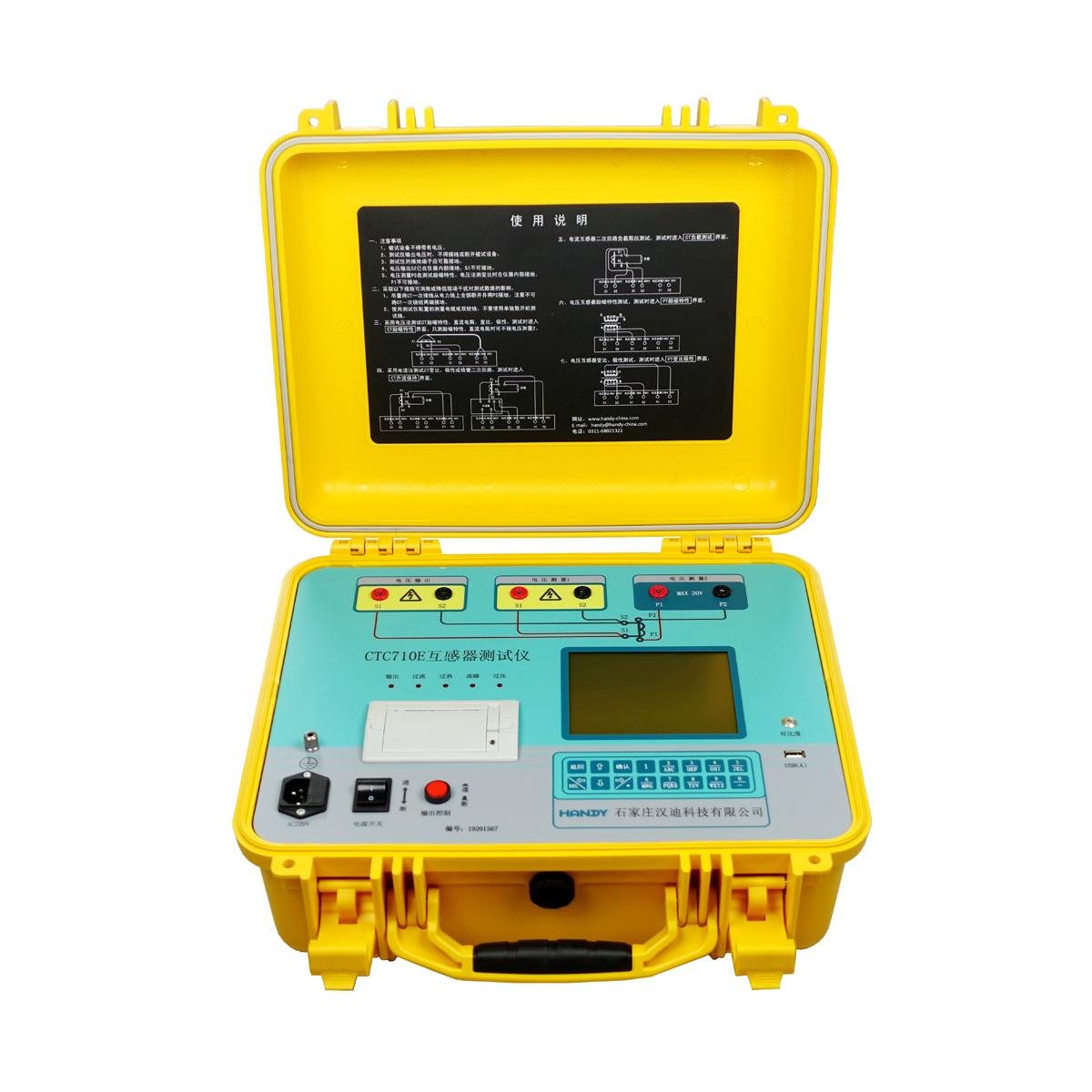 CTC710E互感器测试仪(低频法)