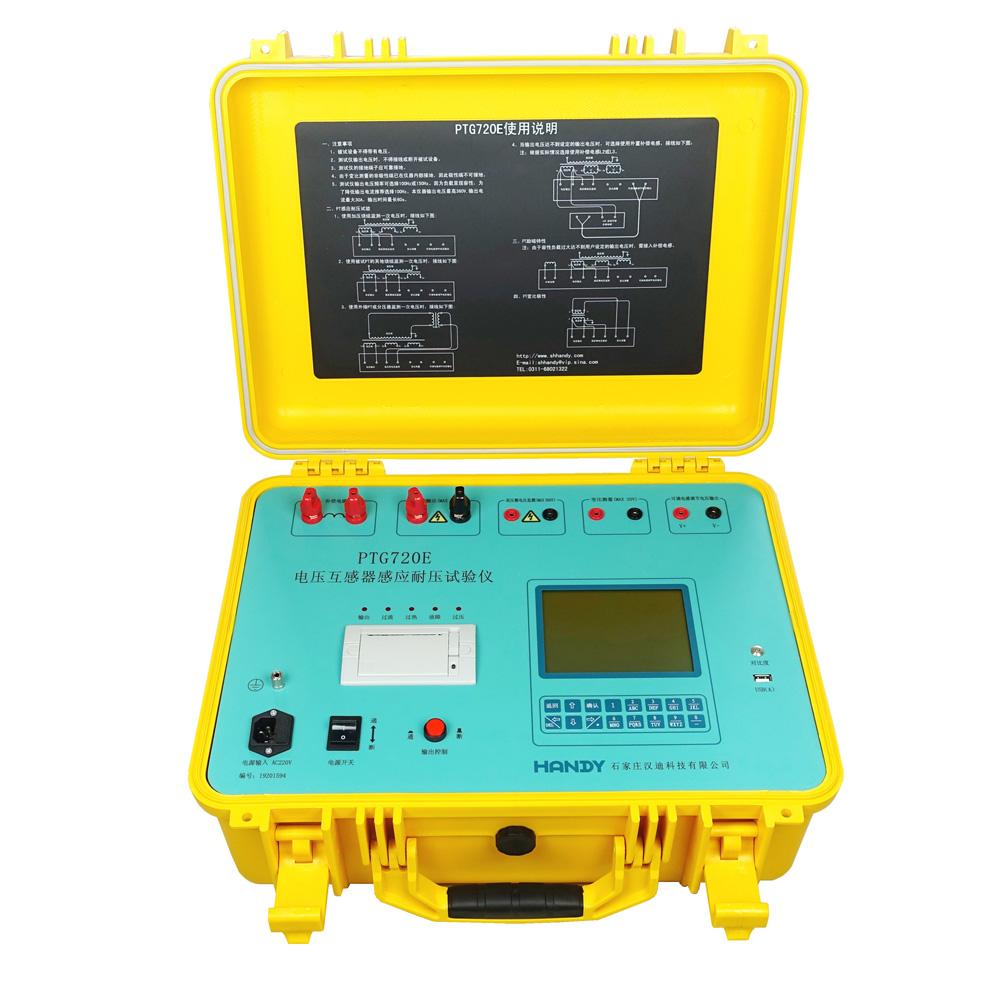 PTG720E电压互感器感应耐压试验仪